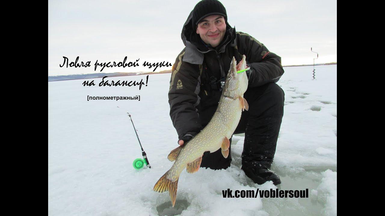 Ловля щуки на балансир. Зимняя рыбалка на Волге. Видео отчет от 16.01.2015 г.