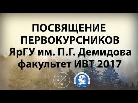 Посвящение Первокурсников 2017 факультет ИВТ ЯрГУ им Демидова