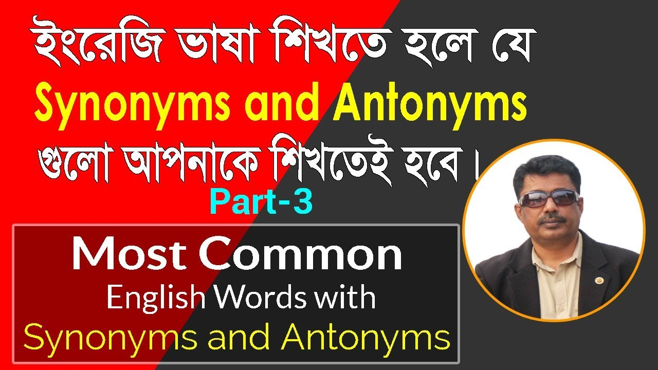 Most common English words with synonyms and antonyms part 3  vocabulary  IELTS  Band 7.5