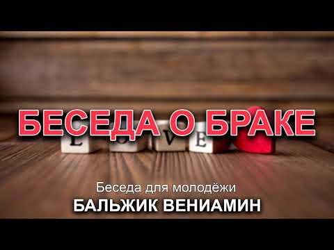 Беседа о браке. Бальжик Вениамин. Беседа для молодёжи. МСЦ ЕХБ