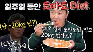 일주일 동안 토마토만 먹으면 살이 20kg 빠질까? (…