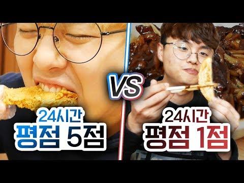 24시간동안 평점 5점 먹기 VS 평점 1점 먹기!! 진짜 1점은 별로일까?!ㅣ파뿌리
