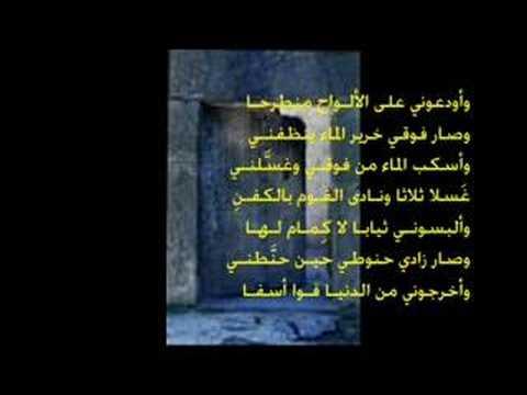 قصيدة ليس الغريب غريب الشام واليمن