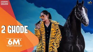 2 Ghore : Baani Sandhu (Official Song) The Kidd | Jassi Lokha | Mankirt Aulakh Music | Sky Digital