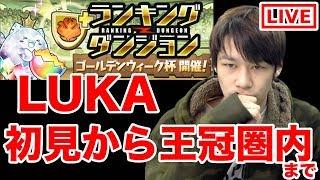 【パズドラ】ランキングダンジョン ゴールデンウィーク杯生配信!LUKAが初見から王冠圏内まで! thumbnail