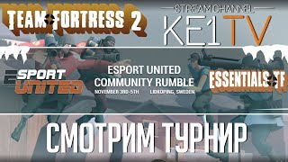 ?? Смотрим Турнир по Team Fortress 2 - ESU Community Rumble 2017