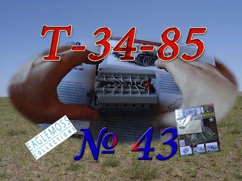 видео: Танк Т-34-85. Сборка модели. Обзор журнала №43. Самоходка СУ-122.