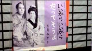 「いいからいいから」 作詞 星野哲郎 作曲 遠藤 実.