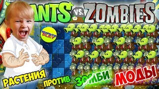 Растения против зомби ГРИБ Зомбибосс Plants vs zombies