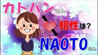 加藤綾子さんとNAOTOさんの相性