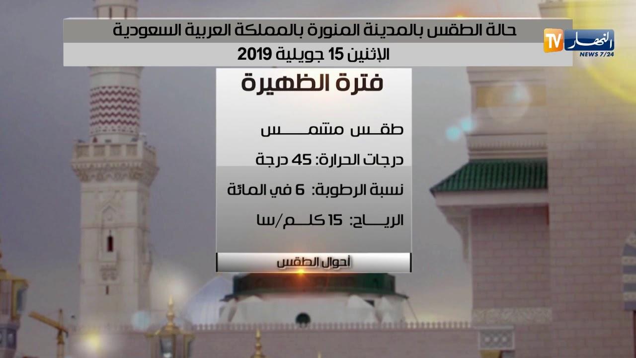 حالة الطقس في المدينة المنورة بالمملكة العربية السعودية Youtube