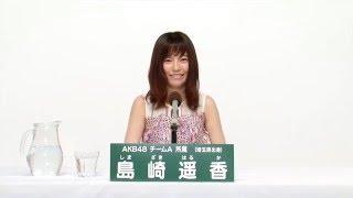 AKB48 45thシングル 選抜総選挙 アピールコメント AKB48 チームA所属 島...