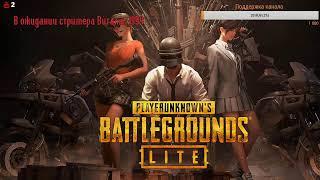 PLAYERUNKNOWN'S BATTLEGROUNDS LITE - PUBG LITE ➤ Стрим по онлайн игре #4