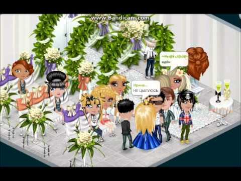 аватария давай поженимся знакомства любовь свадьба