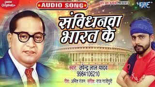 संविधनवा भारत के   Upendra Lal Yadav   Sanvidhanwa Bharat Ke   Bhojpuri Hit Song 2020