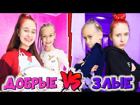 ДОБРЫЕ милые сёстры VS ЗЛЫЕ дерзкие. Старшая сестра против младшей. Вайны DiLi Play