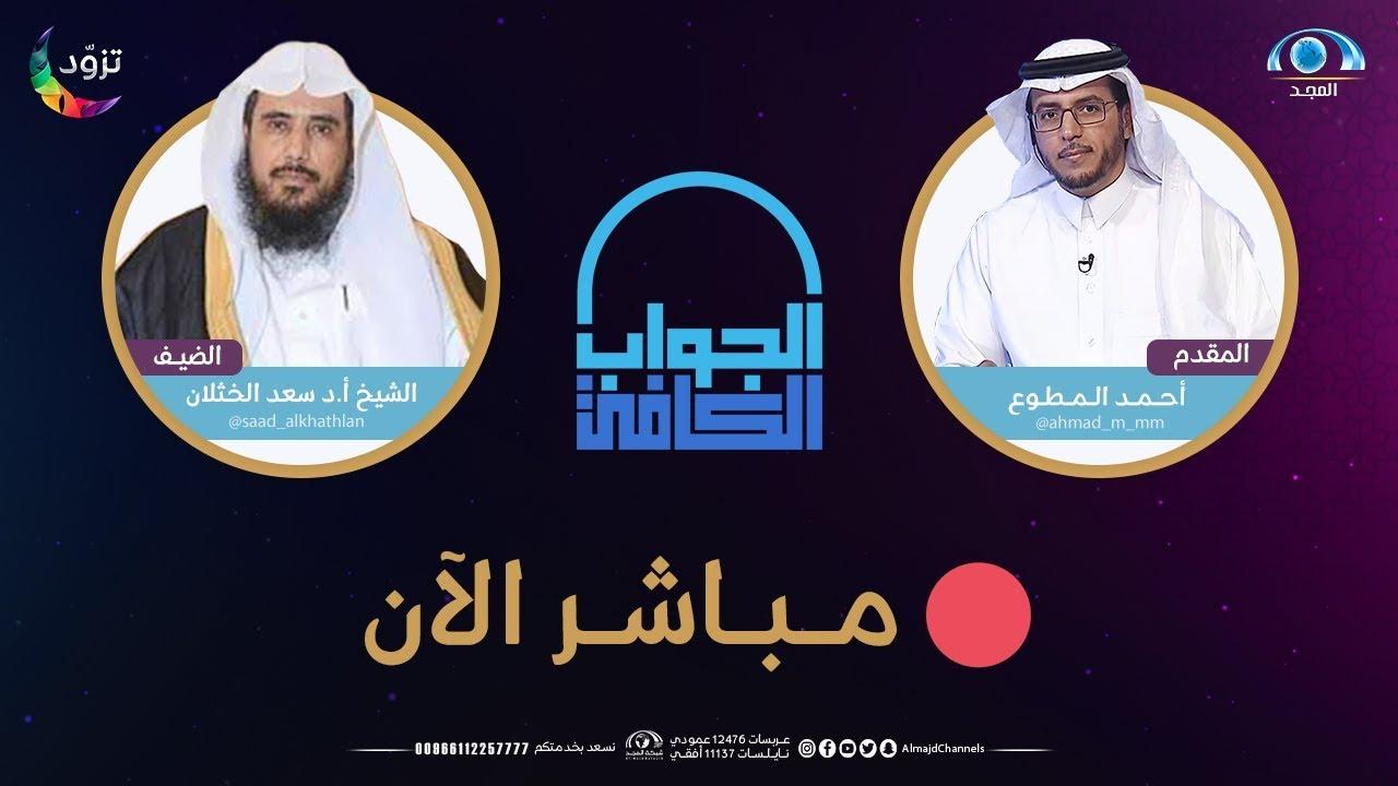 شبكة المجد:برنامج الجواب الكافي | الشيخ أ.د سعد الخثلان