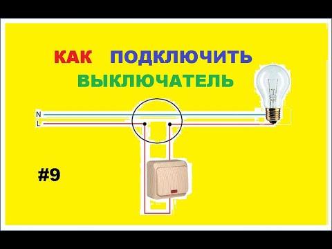 Как подключит выключатель