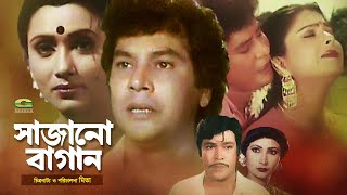 Bangla Superhit Movie | Sajano Bagan | সাজানো বাগান | ft Zafar Iqbal , Diti , Rozina , Rajib