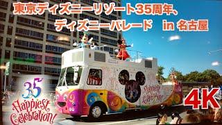 2018年10月21日に撮影。 開園35周年を迎える「東京ディズニーリゾート」...