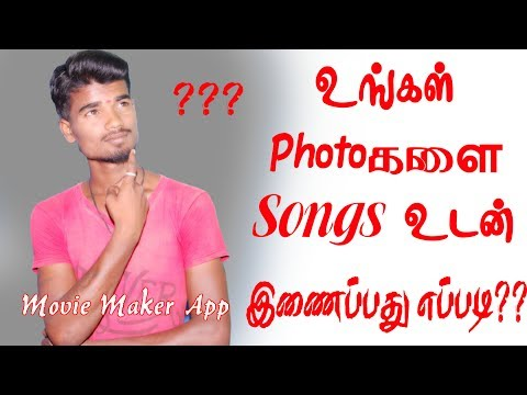 How To JoinCreate Photo And Songs Your Mobile In Tamil