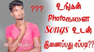 How To Join/Create Photo And Songs Your Mobile In Tamil