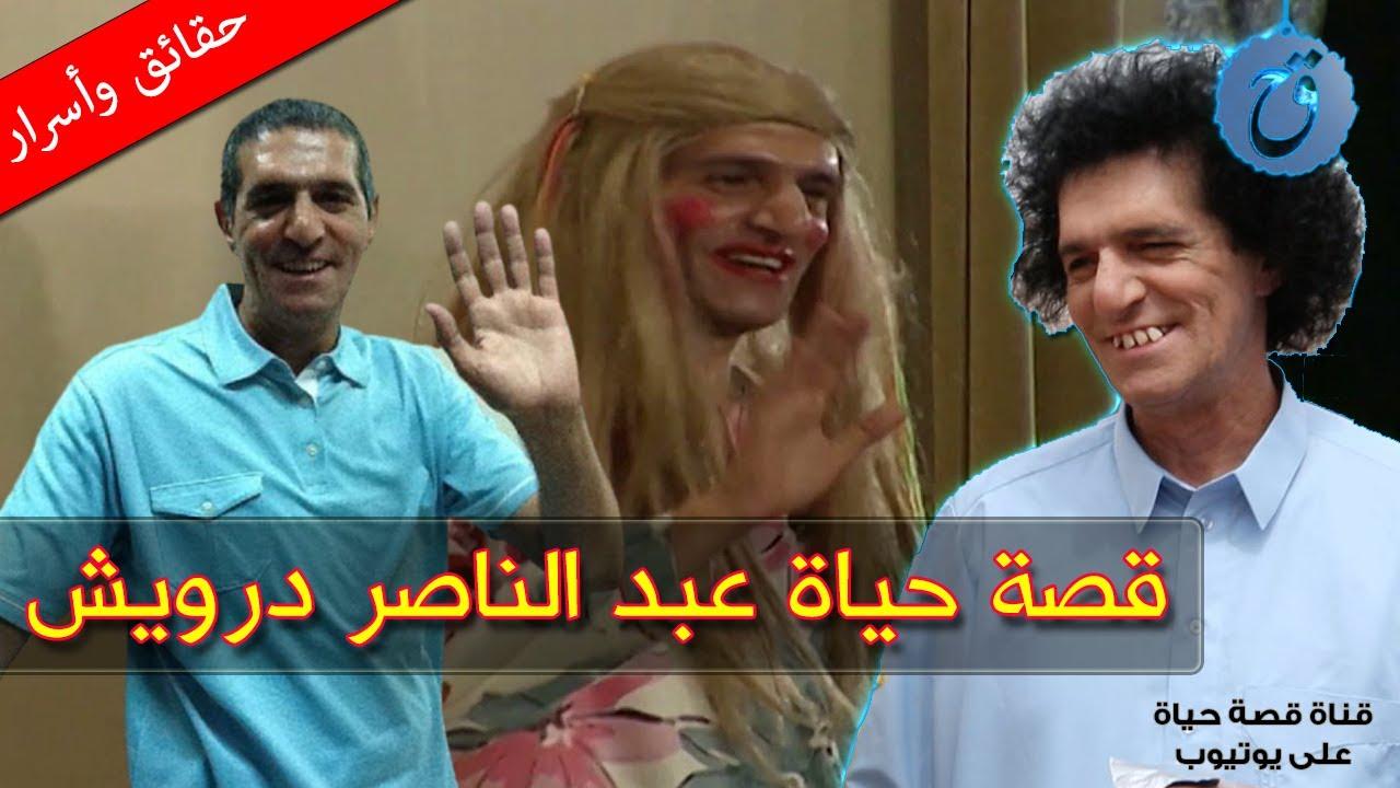 قصة حياة وأسرار أسطورة الكوميديا عبد الناصر درويش.. ما سبب خلعه لأسنانه؟ ولماذا لم يتزوج بعد؟
