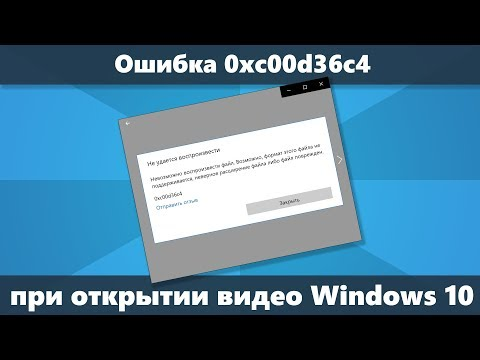 Ошибка 0xc00d36c4 при открытии видео Windows 10 — как исправить