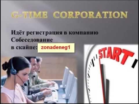 Почему я выбрала G-Time Corporation Все Преимущества Бизнеса