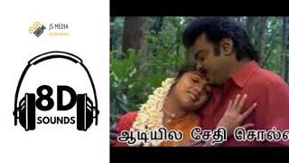 Adiyile Sethi Solli 8D Audio |  En Aasai Machan