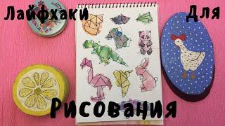 Лайфхаки для рисования | Рисовательные советы | Лайфхаки для творчества | hola hola
