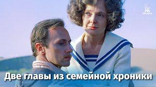 Две главы из семейной хроники (драма, реж. Дмитрий Барщевский, 1982 г.)