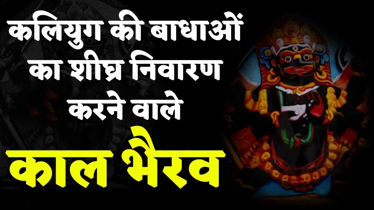 Story Of Kaal Bhairav