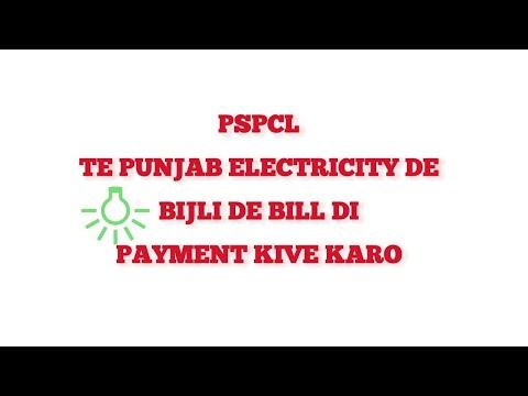 PSPCL TE PUNJAB ELECTRICITY DE BIJLI DE BILL DI PAYMENT KIVE KARO