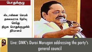 Live: DMK's Durai Murugan Speech at Party's General Council Meet