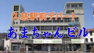 NHKドラマあまちゃんで有名になった昭和40年台の雰囲気のレトロビル久...