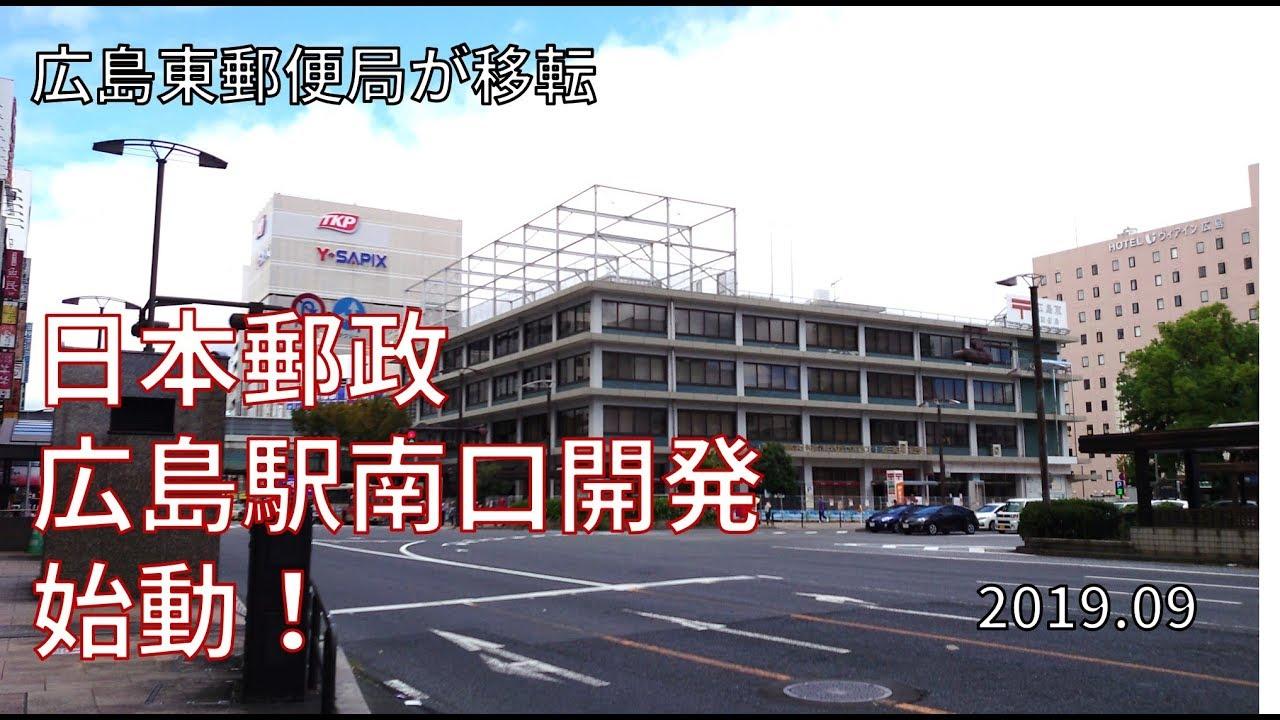 広島東郵便局が移転 2019.09 駅ビルとともに再開発はじまる! 4K ...