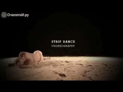 Сексуальный танец на песке