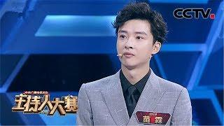[2019主持人大赛]苗霖定义了他心中真正的爱情 独有的台风得到了专业评审的肯定| CCTV