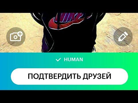 Как получить статус Human | Как верифицировать аккаунт в Nimses