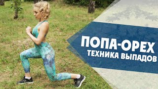 Техника Выпадов | ПОПА-ОРЕХ | How to Do Lunge  [90-60-90]