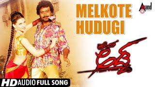 PREM ADDA | MELKOTE HUDUGI |  PREM, KRITI KHARBANDA | Kannada Audio Song