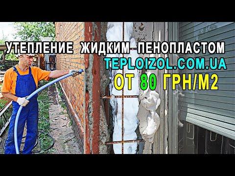 Утепление стен домов жидким пенопластом. Цена от 80 грн. Харьков