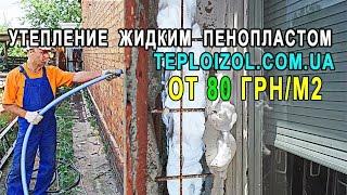 Утепление стен домов жидким пенопластом. Цена от 80 грн. Харьков(, 2015-06-16T18:37:40.000Z)