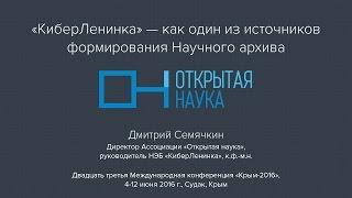 «КиберЛенинка» — как один из источников формирования Научного архива thumbnail