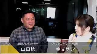 山田稔さん☆商業出版したい方必見