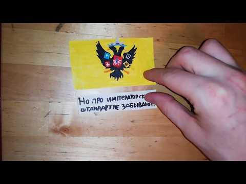 История флага России на пальцах за 5 минут