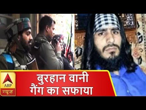 Jammu Kashmir: आतंकी बुरहान वानी गैंग का सफाया, 5 आतंकी मारे गए | ABP News Hindi