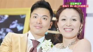 柳沼宏延&裕子 結婚披露宴