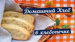 Домашний хлеб в хлебопечке Рецепт для хлебопечки Как приготовить хлеб в хлебопечке